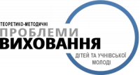 ПЕДАГОГІКА ТОЛЕРАНТНОСТІ В УКРАЇНІ: ІСТОРІЯ СТАНОВЛЕННЯ Й РОЗВИТКУ
