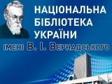 Научная периодика Украины