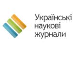 Украинские научные журналы